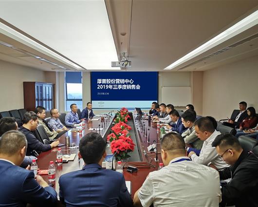 厚普股份营销中心组织召开三季度销售会议