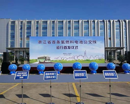 由厚普股份EPC总承包的浙江省首座加氢站正式投入运营