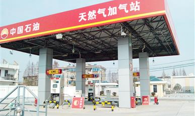 Jiuhuan Gas, Chongming Is...