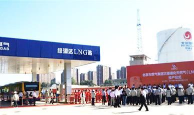 北京绿源达LNG加气站(北京市第一座应急中转站)