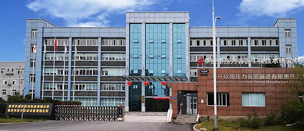 重庆欣雨压力容器制造有限责任公司