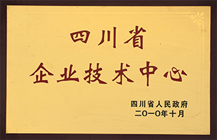 05-02- Honorary Certificate of Sichuan Enterprise Technology Center