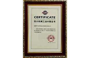 05-54-Sichuan Machinery Industry Top 50 Certificate in 2017