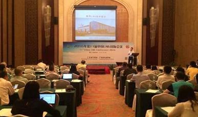 厚普股份参加中国LNG国际会议