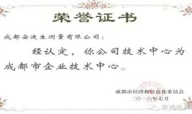 """热烈祝贺厚普股份子公司成都安迪生测量有限公司荣获""""市级企业技术中心"""""""
