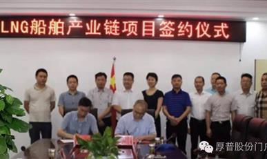 湖南公司LNG船舶产业链项目成功签约