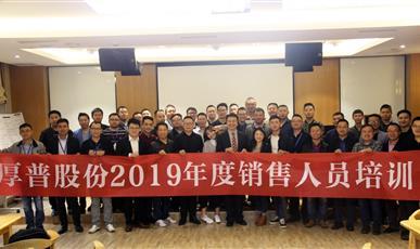 厚普股份2019年度销售专项培训顺利举行