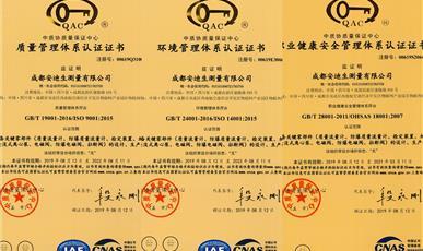 厚普股份全资子公司——成都安迪生测量有限公司顺利通过三体系认证