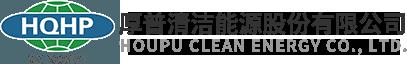 厚普清洁能源股份有限公司