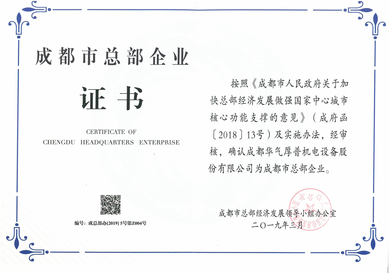 05-71-成都市总部企业