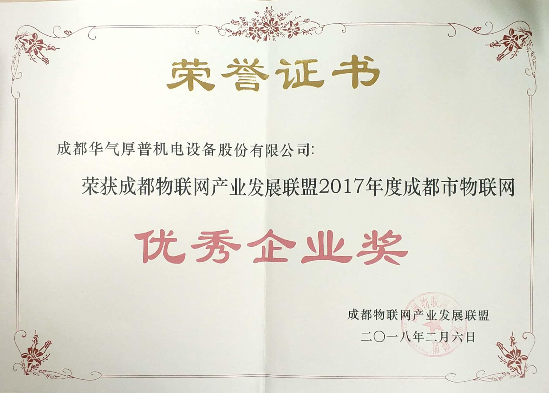 05-72-2017年成都市物联网优秀企业奖