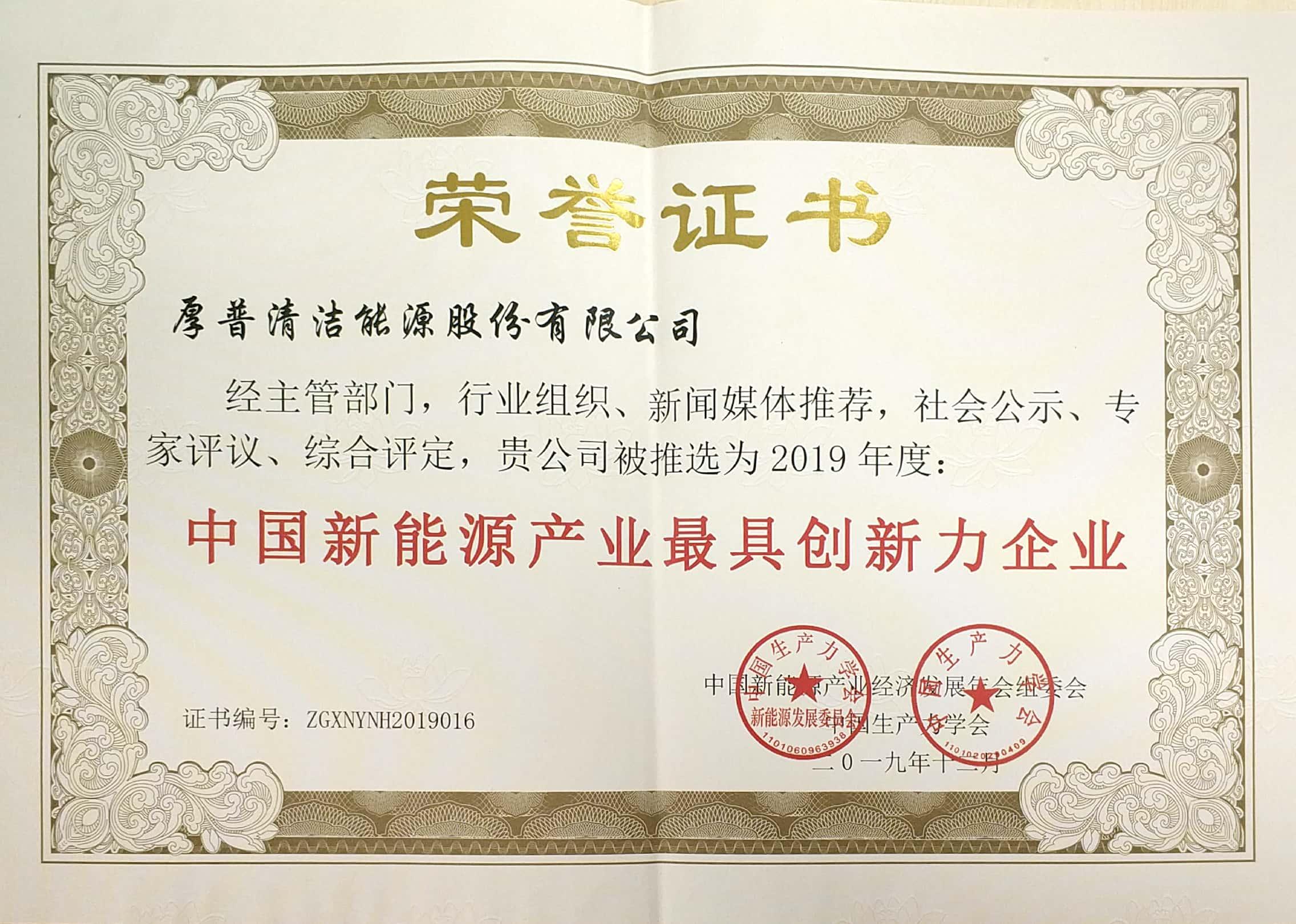 05-75-中国新能源产业最具创新力企业