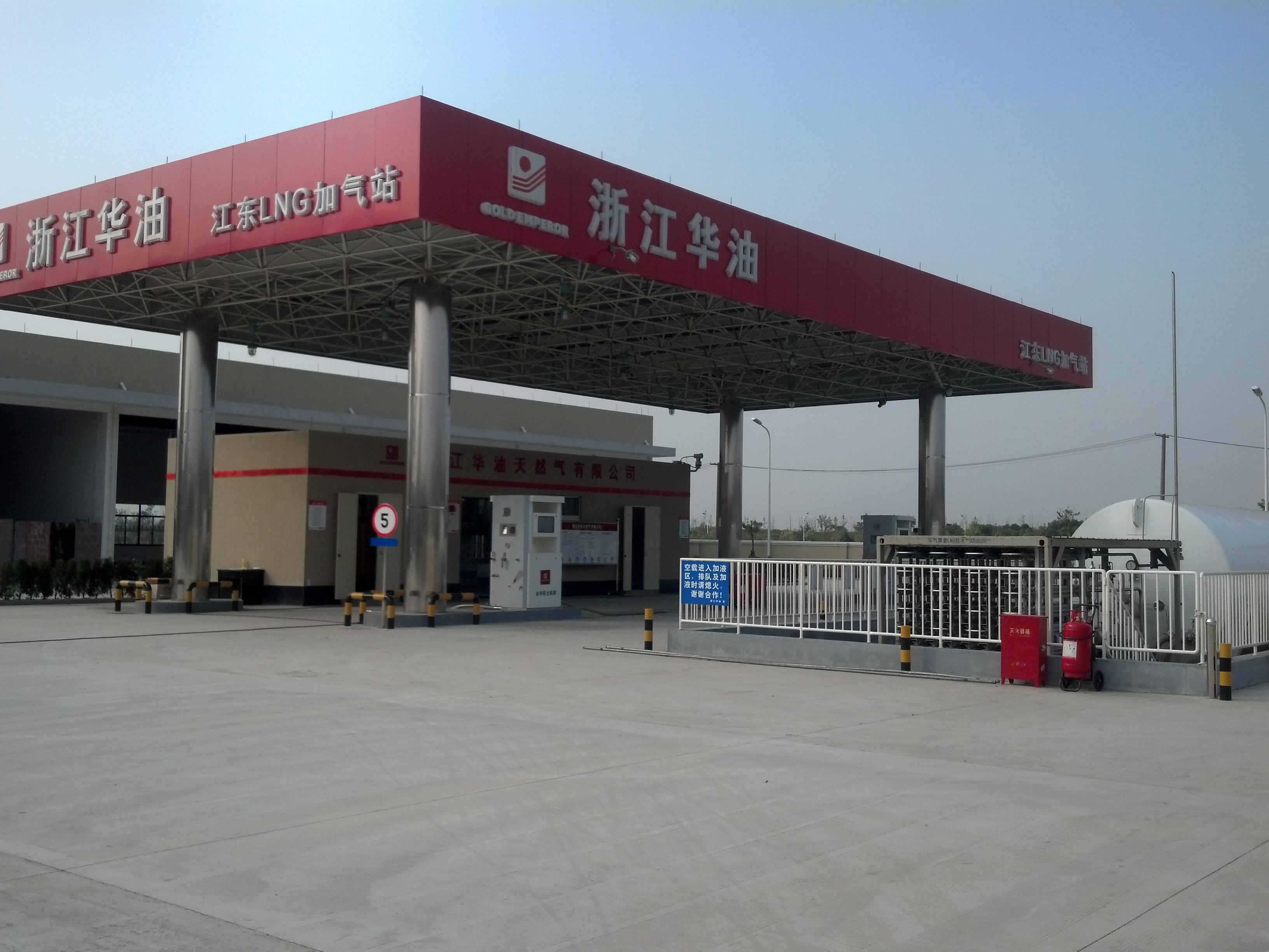 浙江华油江东客运站