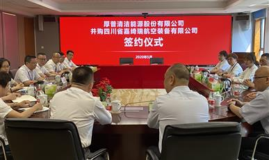 厚普股份并购四川省嘉绮瑞航空装备有限公司签约仪式圆满完成