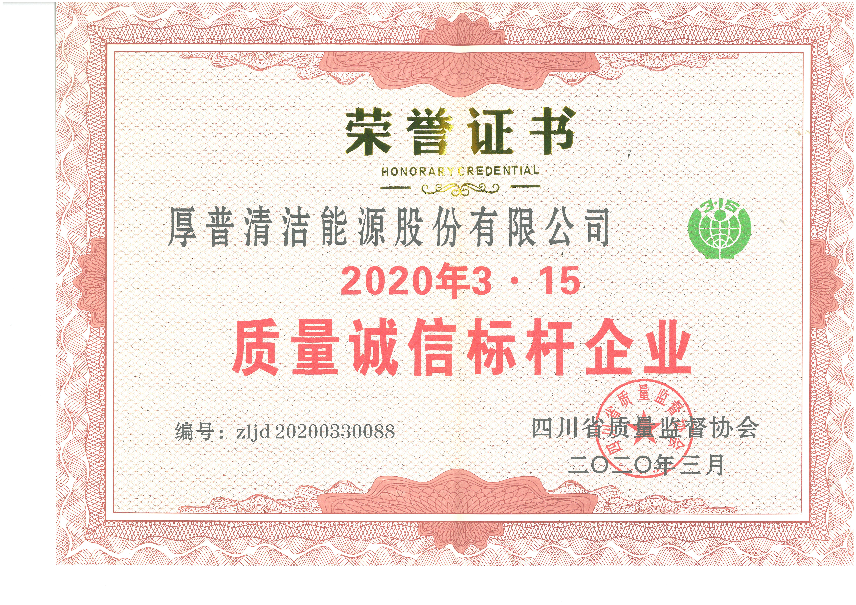 05-79-2020年3.15质量诚信标杆企业