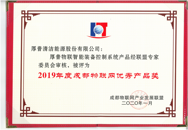 05-77-2019年度成都物联网优秀产品奖