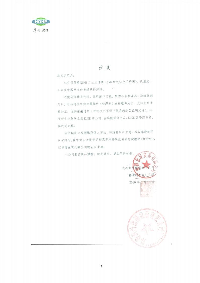 告客户书_01