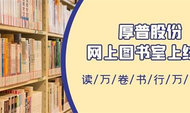 ballbet贝博登陆股份网上职工图书室正式上线