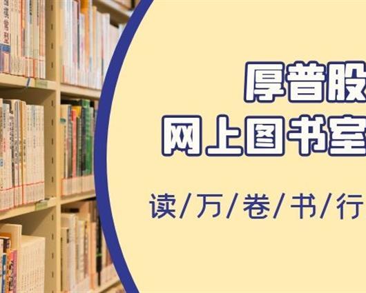 厚普股份网上职工图书室正式上线